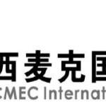 Deutsch-Chinesisches Forum für Industrie 4.0-Solutions